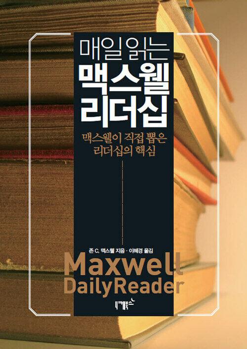 매일 읽는 맥스웰 리더십