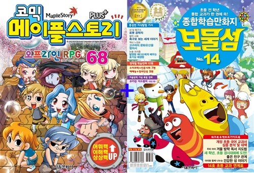 코믹 메이플 스토리 오프라인 RPG 68 + 보물섬 No.14 - 전2권