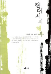 현대시의 해부 : 김준오 선생 유고집