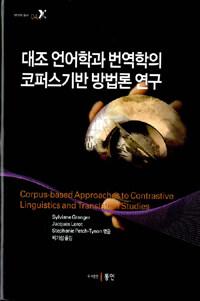 대조 언어학과 번역학의 코퍼스기반 방법론 연구
