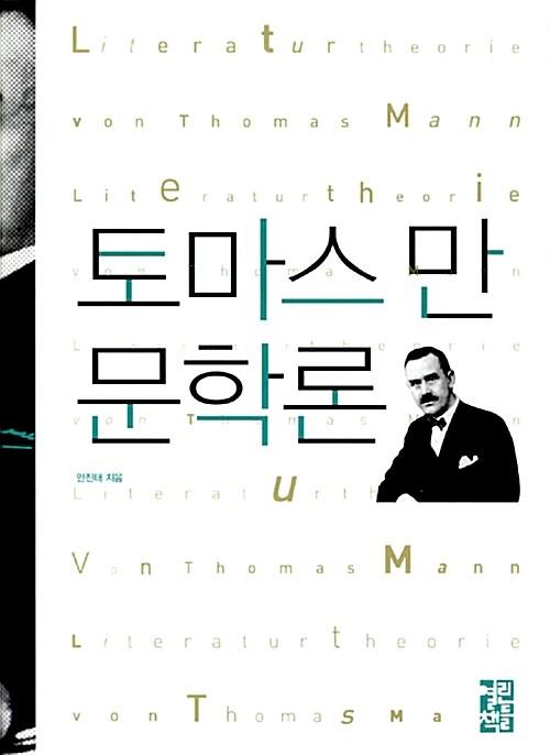 토마스 만 문학론