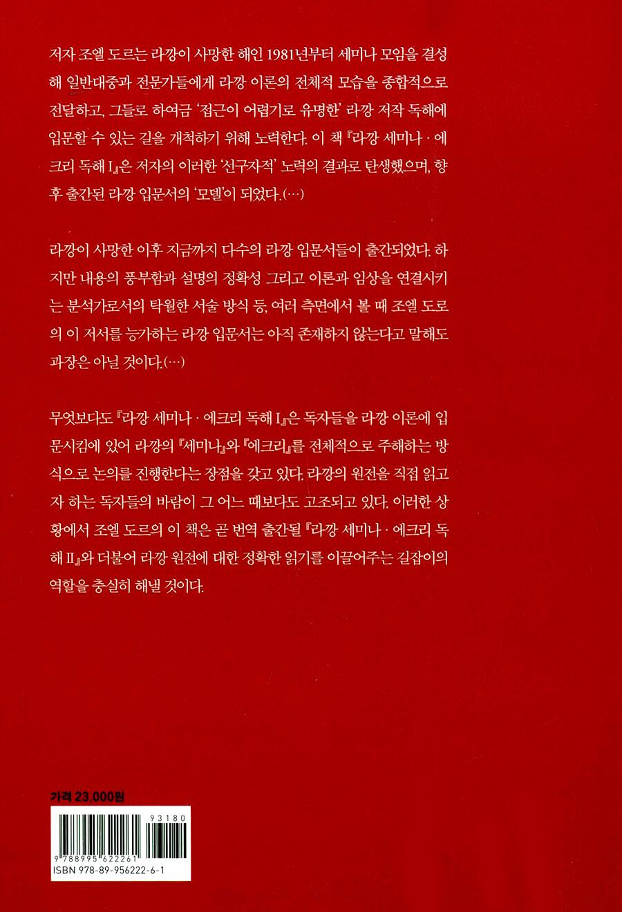 라깡 세미나·에크리 독해 . 1