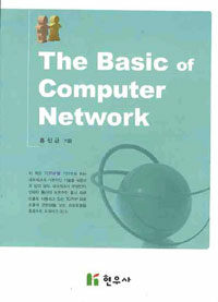 (The) basic of computer network