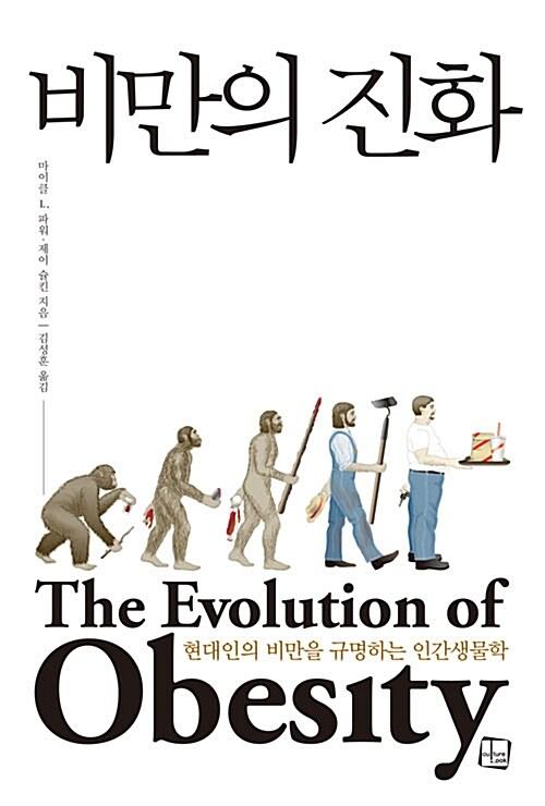 비만의 진화