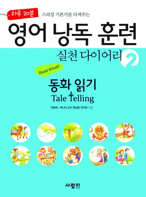 영어 낭독 훈련 실천 다이어리 2  : 동화 읽기 Tale Telling