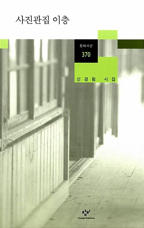 사진관집 이층