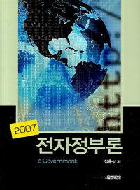 (2007) 전자정부론