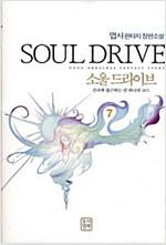 [중고] 소울 드라이브 7