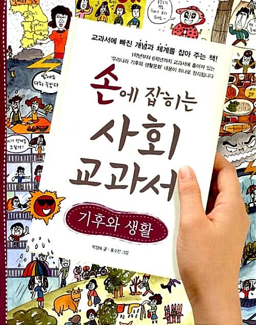 손에 잡히는 사회 교과서 11
