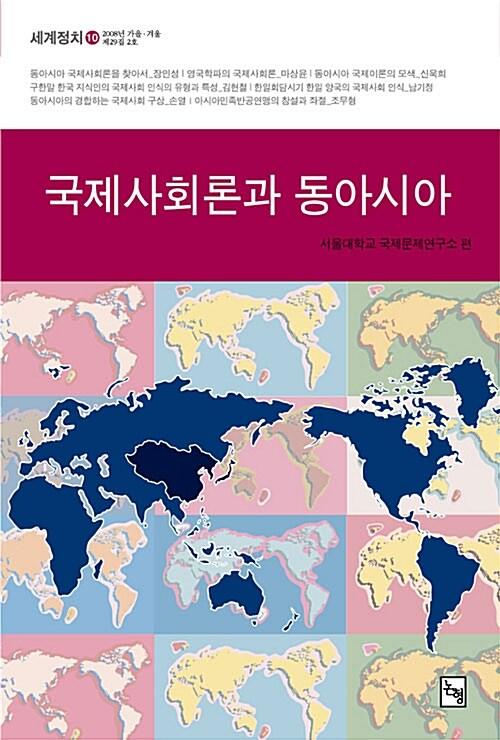 국제사회론과 동아시아