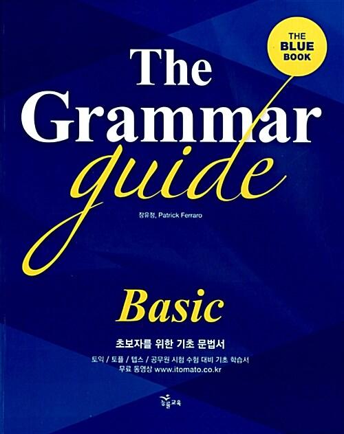 The Grammar Guide Basic