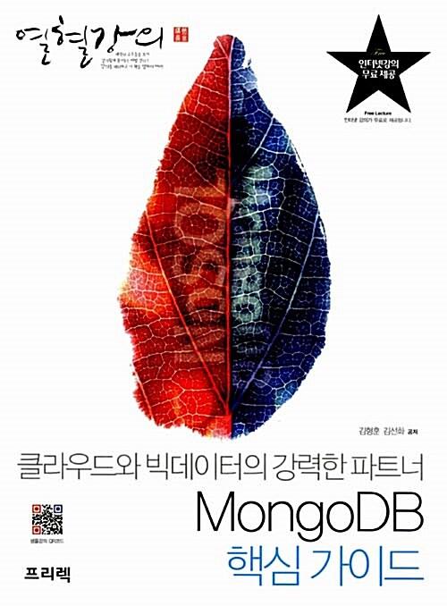열혈강의 MongoDB 핵심 가이드