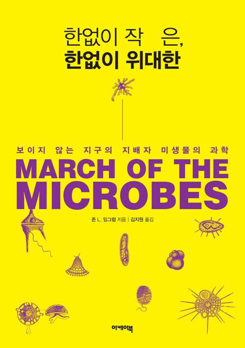 한없이 작은, 한없이 위대한 : 보이지 않는 지구의 지배자 미생물의 과학