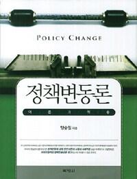 정책변동론 : 이론과 적용