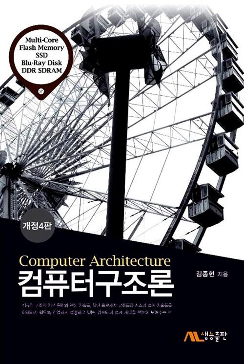 컴퓨터구조론 (김종현)