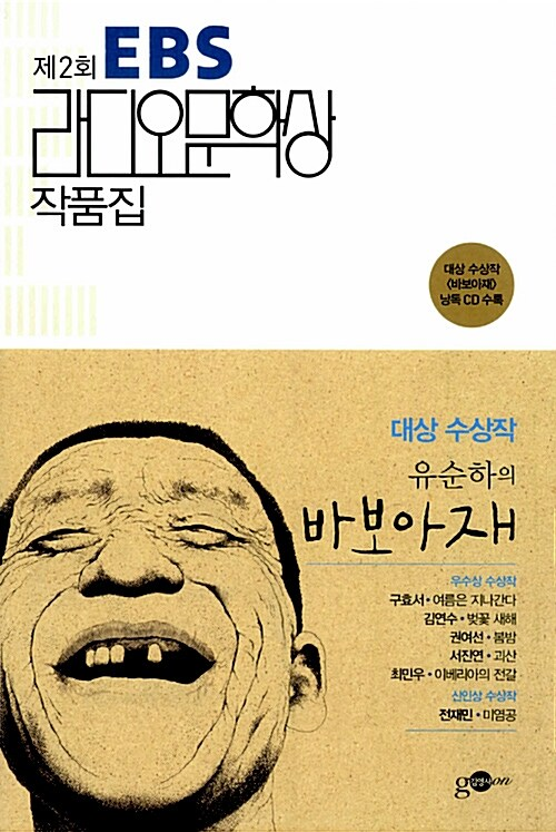제2회 EBS라디오문학상 작품집 : 바보아재 외