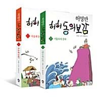 [세트] 허허 동의보감 1~2 세트 - 전2권