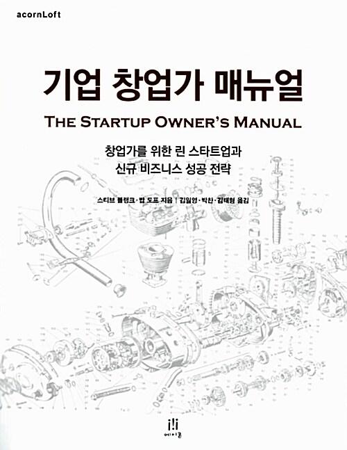 기업 창업가 매뉴얼 The Startup Owners Manual