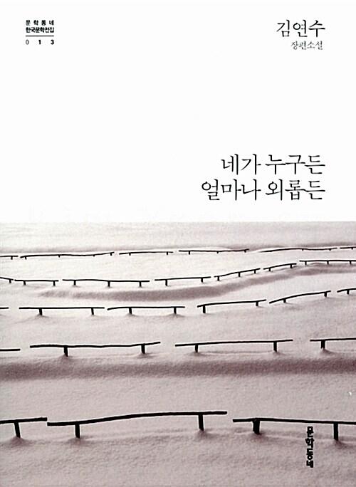 [중고] 네가 누구든 얼마나 외롭든