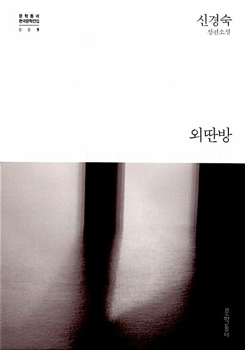 [중고] 외딴방