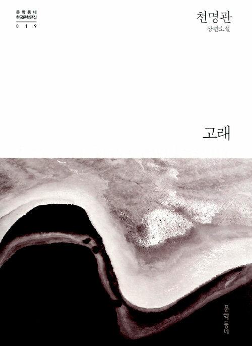 고래 : 천명관 장편소설