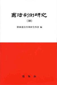 憲法判例硏究. 10