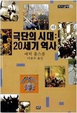 극단의 시대 : 20세기 역사 -하
