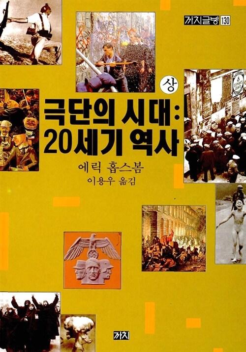 극단의 시대 : 20세기 역사 -상