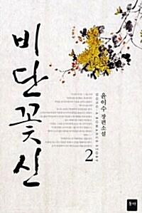 비단꽃신 2