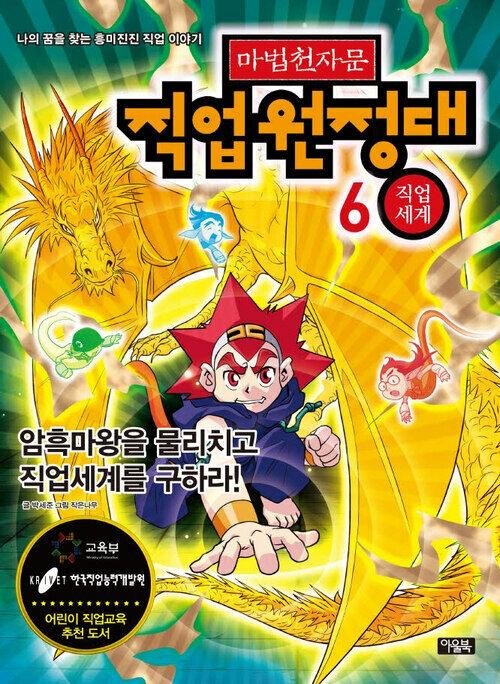 마법천자문 직업원정대 6
