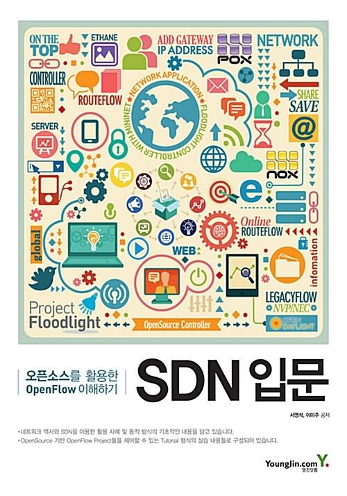 오픈소스를 활용한 OpenFlow 이해하기 SDN 입문