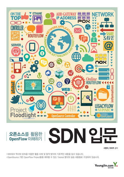 SDN 입문 : 오픈소스를 활용한 Openflow 이해하기
