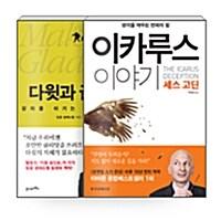 [세트] 다윗과 골리앗 + 이카루스 이야기 - 전2권
