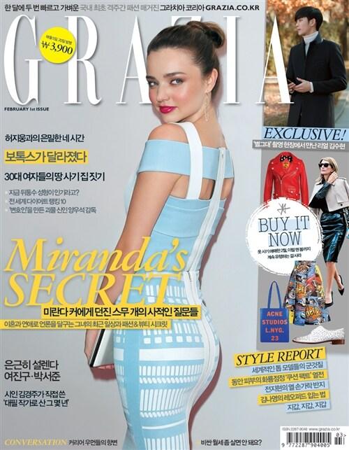 그라치아 GRAZIA Korea 2014.2 - 23호