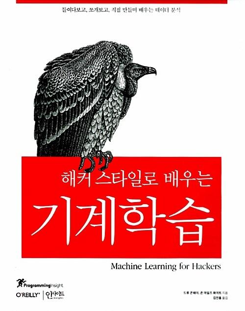 해커 스타일로 배우는 기계학습