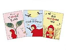 꼬마 마녀 송송 시리즈 세트 - 전3권