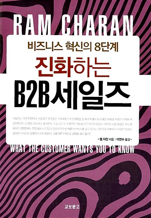 진화하는 B2B세일즈