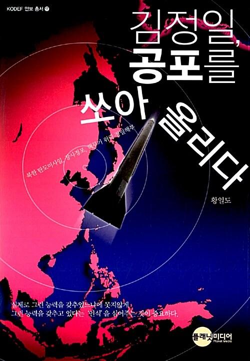 김정일, 공포를 쏘아올리다