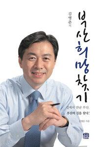(김영춘의) 부산희망찾기 : 길에서 만난 부산, 부산의 길을 찾다!