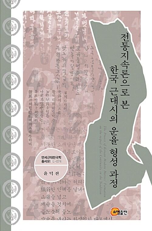 전통지속론으로 본 한국 근대시의 운율 형성 과정