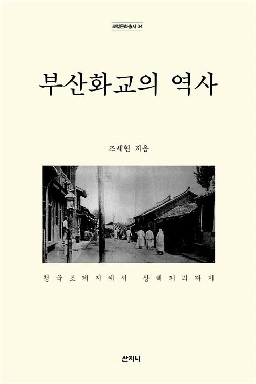 부산화교의 역사