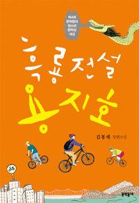 흑룡전설 용지호 - 제4회 문학동네청소년문학상 대상 수상작