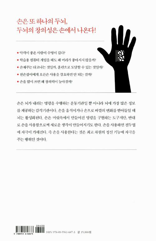 손과 뇌 : 손은 외부의 뇌다