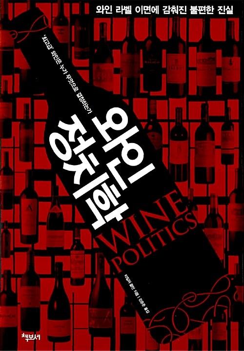 와인 정치학