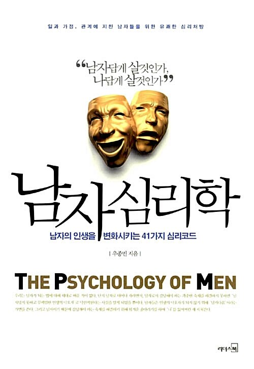 남자 심리학
