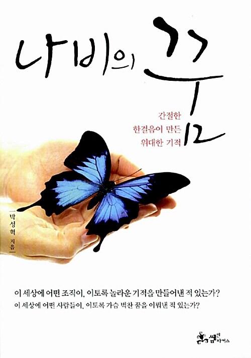 나비의 꿈