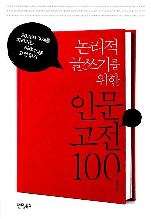 논리적 글쓰기를 위한 인문 고전 100