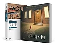 [세트] 별에서 온 그대 테마도서 세트 - 전2권