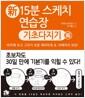 [중고] 新 15분 스케치연습장 : 기초다지기 編