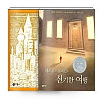 [세트] 에드워드 툴레인의 신기한 여행 + 모모 세트 - 전2권